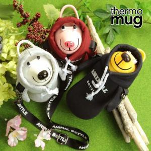 水筒 子供用 ステンレス ストローボトル 保冷 thermo mug(サーモマグ) アニマルボトル 380ml Animal Bottle College|ilovebaby