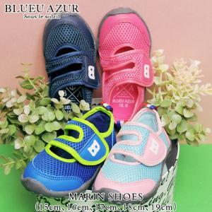シューズ キッズシューズ 靴 マリンシューズ サンダル BLUEU AZUR(ブルーアズール) マリンシューズ|ilovebaby