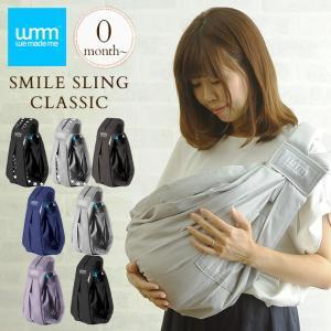 スリング 抱っこひも 新生児 横抱き 縦抱き we made me(ウィーメイドミー) SMILE SLING CLASSIC(スマイルスリング クラシック) ilovebaby