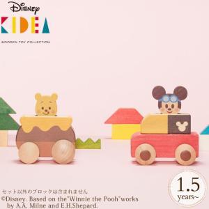 ディズニー キディア KIDEA 積み木 ブロック Disney|KIDEA  PUSH CAR
