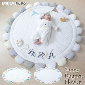 マット ベビーマット プレイマット 丸型 かわいい puppapupo(プッパプーポ) サニーラグマット フラワー|ilovebaby
