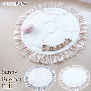 マット ベビーマット プレイマット 丸型 かわいい puppapupo(プッパプーポ) サニーラグマット フリル|ilovebaby