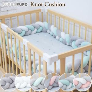 クッション ベッドガード サイドガード 抱き枕 かわいい puppapupo(プッパプーポ) ノットクッション|ilovebaby