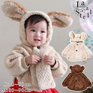 コート 女の子 男の子 赤ちゃん 出産祝い La Stella(ラステラ) モコモコアニマルマント|ilovebaby