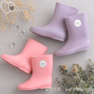 レインブーツ レインシューズ キッズ 子供用 長靴 I LOVE BABY(アイラブベビー) カラフル レインシューズ|ilovebaby