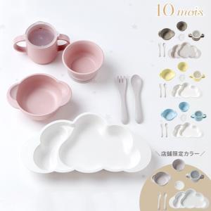 ベビー 食器セット 離乳食 10mois ディモワ mamamanma マママンマ グランデセット ...