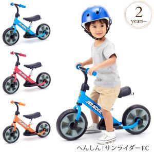 対象年齢:三輪車:1歳半〜4歳(体重20kgまで)  ランニングバイク:2歳〜(体重20kgまで) ...