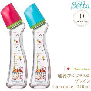 【正規販売店】 ドクターベッタ 日本製 哺乳瓶(ガラス製)ブレイン Carrousel ボトル 240ml カルーセル|ilovebaby