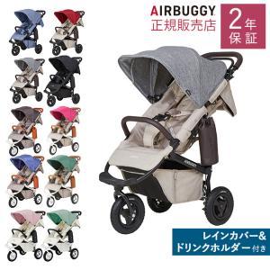 エアバギー ココ ベビーカー フロムバース 新生児 AirBuggy エアバギー COCO PREM...