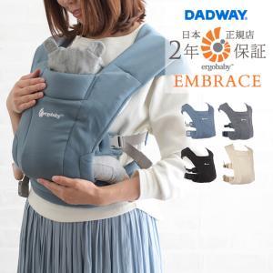 抱っこひも 新生児 出産準備 寝かしつけ 前向き 対面 Ergobaby エルゴベビー エルゴ EMBRACE  エンブレース ilovebaby
