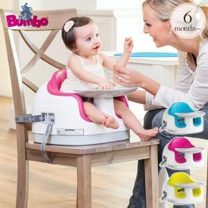 赤ちゃん 椅子 離乳食 お座り バンボ Bumbo バンボ バンボ マルチシート
