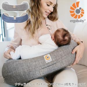 クッション 授乳 ベビー 赤ちゃん ママ Ergobaby エルゴベビー ナチュラルカーブ・ナーシングピロー(授乳クッション) ilovebaby