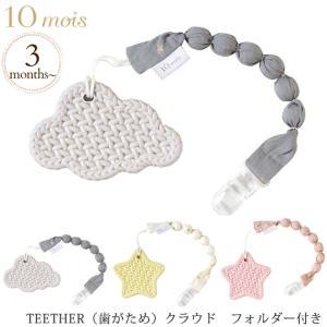 歯固め ベビー 赤ちゃん かわいい 雲 10mois ディモワ TEETHER(歯がため)クラウド ...