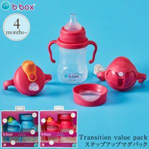 お食事グッズ ストローマグ b.box ビーボックス Transition value pack ステップアップマグパック