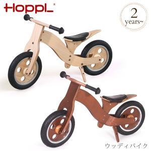自転車 ペダルなし 木製 バイク 2輪車 HOPPL ホップル ウッディバイク
