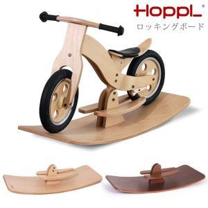 ウッディバイク 専用 オプション ロッキングボード HOPPL ホップル ロッキングボード