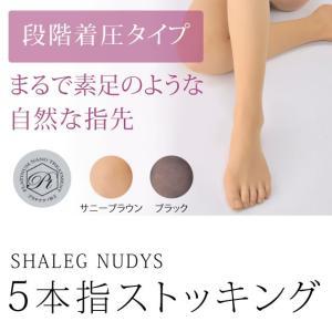 日本製 五本指ストッキング 段階着圧タイプ SHAPE ひきしめ 美脚|iloveheaven