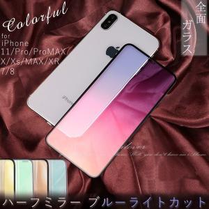 ブルーライトカット カラフル ガラスフィルム iPhone XR X Xs MAX 3D 全面 ガラ...