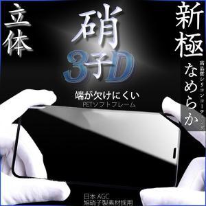iPhone Xs MAX XR iPhoneX 3D 全面 ガラスフィルム 超強化 ガラス 硬度 ...