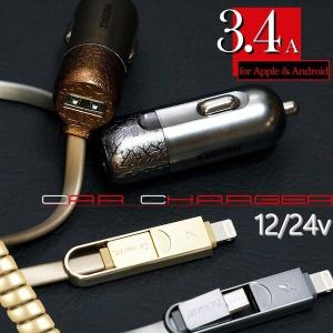 シガーソケット 3in1 スマートフォン 充電 急速 増設 充電ケーブル 車 充電器 車載用品 自動...