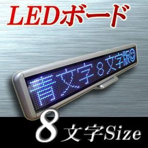LEDボード128青 - 小型LED電光掲示板(8文字画面表示版) 省エネ・節電対応 クール爽快感の青色LED|ilsung-y