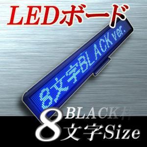 LEDボード128青BLACK - 小型LED電光掲示板(8文字画面表示版) 省エネ・節電対応 クール爽快感の青色LED  ilsung-y
