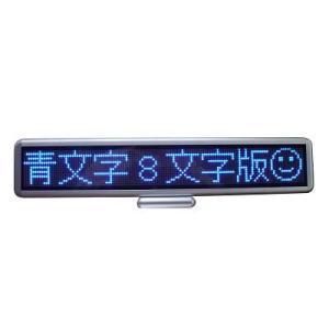 LEDボード128青 - 小型LED電光掲示板(8文字画面表示版) 省エネ・節電対応 クール爽快感の青色LED|ilsung-y|03