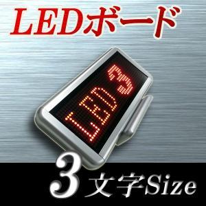LEDボード48赤 - 小型LED電光掲示板(3文字画面表示) 省エネ・節電対応 ※コンパクト携帯性に優れ扱い易い手頃なLEDサイン ilsung-y