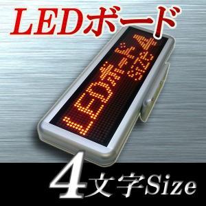 LEDボード64赤 - 小型LED電光掲示板(4文字画面表示版) 省エネ・節電対応|ilsung-y