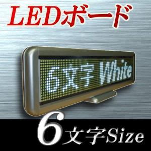 LEDボード96白 - 小型LED電光掲示板(6文字画面表示版) 省エネ・節電対応 ilsung-y