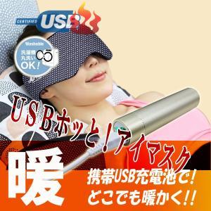 HOTTEM USB対応あったかアイマスク|ilsung-y
