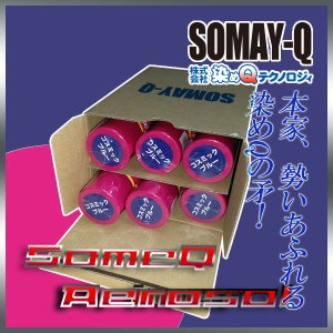 「ジーンズ染めQ」コスミックブルー70ml 人気の良く染まる カラースプレー6本pack|ilsung-y