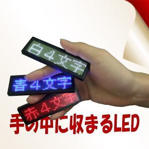 LEDネームプレート(青色LED) 携帯できる名刺サイズ10cmの超極小型LED電光掲示板表示器 省エネ・節電対応|ilsung-y|07