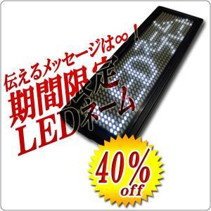 LEDネームプレート(白色LED) 携帯できる名刺サイズ10cmの超極小型LED電光掲示板表示器 省エネ・節電対応 ilsung-y