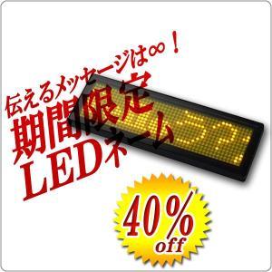 LEDネームプレート(黄色LED) 携帯できる名刺サイズ10cmの超極小型LED電光掲示板表示器 省エネ・節電対応 ilsung-y