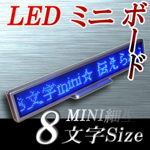 LEDミニボード128青 - 小型LED電光掲示板(8文字画面表示版) 省エネ・節電対応 約30cmミニ画面サイズ表示器 ilsung-y