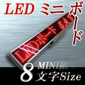 LEDミニボード128赤 - 小型LED電光掲示板(8文字画面表示版) 省エネ・節電対応 約30cmミニ画面サイズ表示器 ilsung-y
