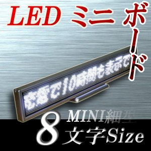LEDミニボード128白 - 小型LED電光掲示板(8文字画面表示版) 省エネ・節電対応 約30cmミニ画面サイズ表示器 ilsung-y