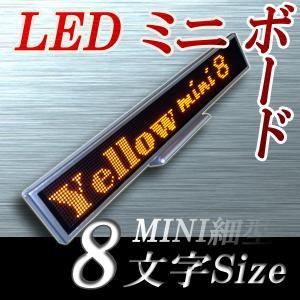 LEDミニボード128黄 - 小型LED電光掲示板(8文字画面表示版) 省エネ・節電対応 約30cmミニ画面サイズ表示器 ilsung-y