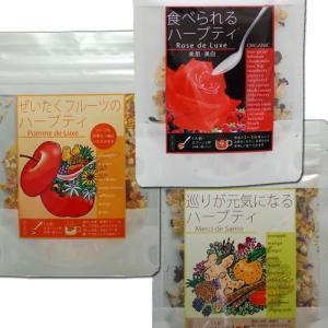 オリジナルハーブティ三種飲み食べ比べセット【25g×3袋】|iluxe-crea