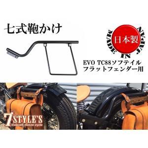 日本製 セブンスタイルズ 七式鞄かけ サドルバッグサポート エボTC88 フラットフェンダー用|im-trading