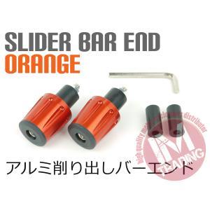汎用グリップエンド スライダー オレンジ アルミ削り出し 22.2mmハンドル用|im-trading