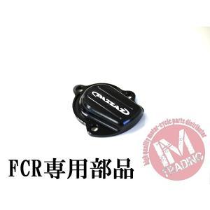 FCRハイフロー加速ポンプカバー 黒 息つき対策に!FCRキャブ専用 FTR223 CB223 CB400SF CB400F CB900F VFR400 GB250 クラブマン モンキー エイプ等に|im-trading