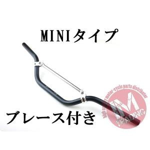オフロード用ブレース付きハンドル MINI ブラック 22.2mm|im-trading