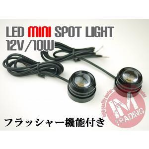 ミニLEDプロジェクターフォグライト 2個セット 12V/10W 汎用 高輝度LED採用で明るい! 汎用品 im-trading