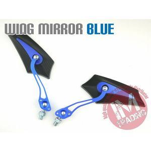 ウイングミラー汎用  アルミステー ブルー M10 アドレス GSR250 ST250 レッツ4 DRZ400 GSR400 インパルス グラストラッカー GSR750|im-trading