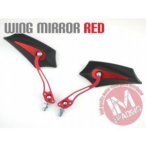 ウイングミラー汎用  アルミステー レッド M10 アドレス GSR250 ST250 レッツ4 DRZ400 GSR400 インパルス グラストラッカー GSR750|im-trading