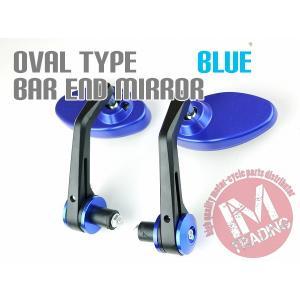 バーエンドミラー オーバル汎用 ショートステー ブルー アドレス GSR250 ST250 レッツ4 DRZ400 GSR400 インパルス グラストラッカー GSR750|im-trading