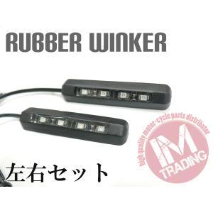 LEDフレキシブルウインカー 2個セット ラバーウインカー 両面テープ貼り付け RMX250 DRZ400SM GSR250 GSR400 GSR750 グラストラッカー等に|im-trading