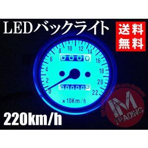 220km/hLEDスピードメーター 白 LEDバックライト 汎用品 SR400 SR500 TW200 TW225 DT50 ギア RZ50 SRV250 セロー ビラーゴ  SRX400等に im-trading